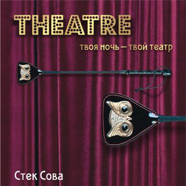 ToyFa Theatre Стек Сова