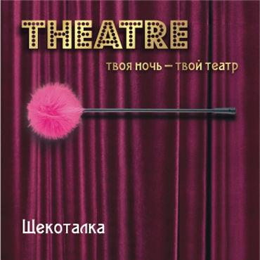 ToyFa Theatre Щекоталка, розовая С гибкой ручкой