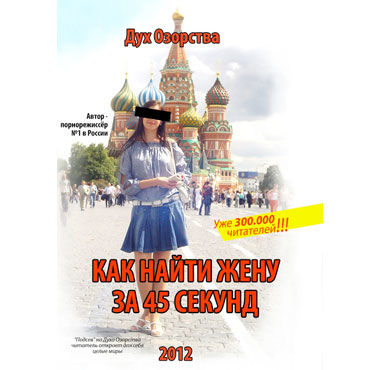 Как найти жену за 45 секунд История любви порнорежиссёра №1 в России Сергея Логинова