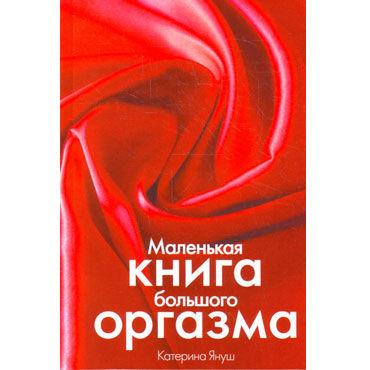 Камасутра XXI века. Маленькая книга большого оргазма Камасутра