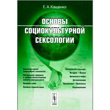 Основы социокультурной сексологии, Кащенко Сексология