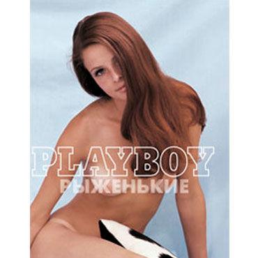 Playboy Рыженькие Фото коллекция