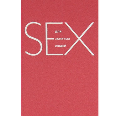 Секс для занятых людей, Дабберли Уроки секса