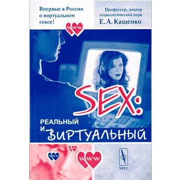 Секс реальный и виртуальный книга.jpg. /w/images/4/41/Секс реальный и
