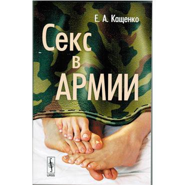 Секс в армии, Кащенко Все о сексе