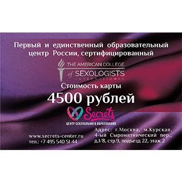 Подарочный сертификат Центра образования Secrets Пластиковая карта на посещение любого тренинга стоимостью 4500 рублей