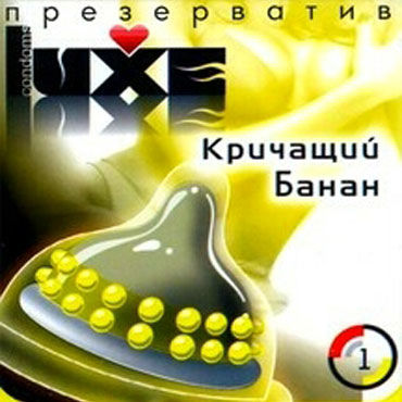 Luxe Кричащий банан Презервативы с шариками