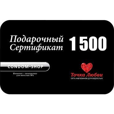 Подарочный сертификат Condom-Shop и Точка Любви Пластиковая карта номиналом 1500 рублей.