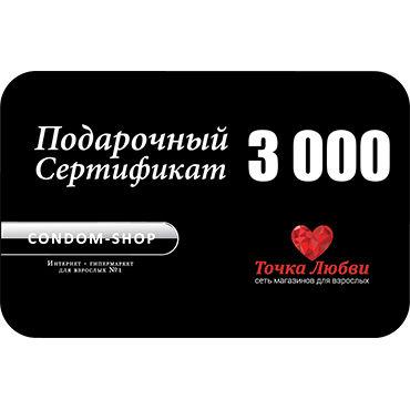 Подарочный сертификат Condom-Shop и Точка Любви Пластиковая карта номиналом 3000 рублей.