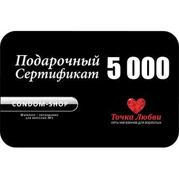 Подарочный сертификат Condom-Shop и Точка Любви Пластиковая карта номиналом 5000 рублей.