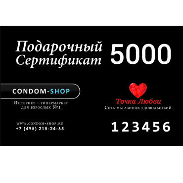 Подарочный сертификат Condom-Shop и Точка Любви, Пластиковая карта номиналом 5000 рублей. - На 5000 рублей