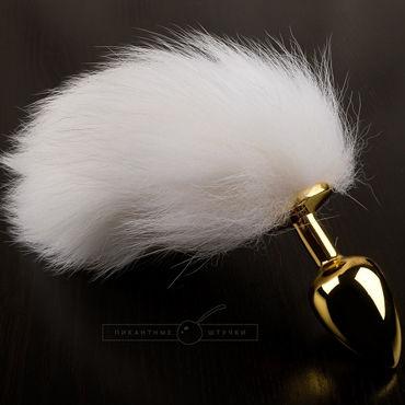Пикантные штучки Маленькая золотистая пробка С хвостиком белого зайца