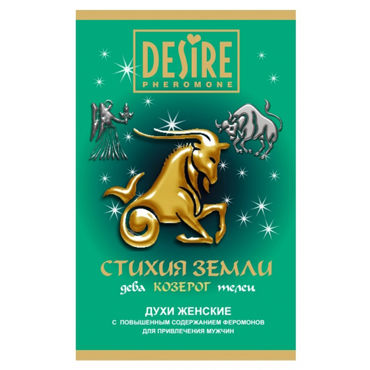 Desire Стихия Земли Козерог, 5мл, Женские духи с феромонами на масляной основе