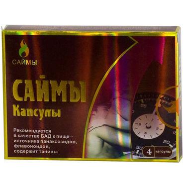 Саймы, 4 шт, Препарат, повышающий потенцию от condom-shop.ru