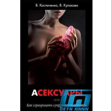 Аксекссуары Книга об эротических аксессуарах