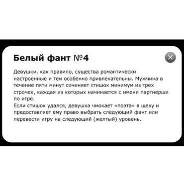 Фанты Кофе-брейк Уникальная методика знакомства