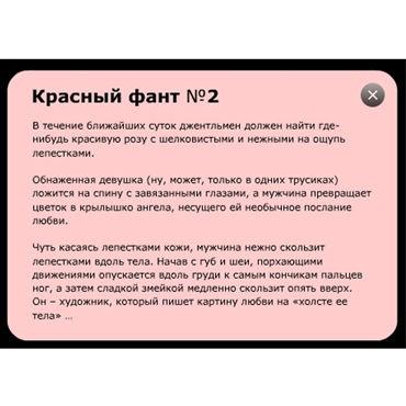 Фанты Курортный роман Для романтичных отношений в отпуске