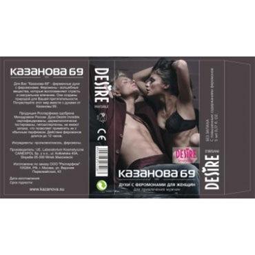 Kazanova 69 для женщин, 5 мл Духи с феромонами