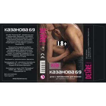Kazanova 69 для мужчин, 5 мл Духи с феромонами