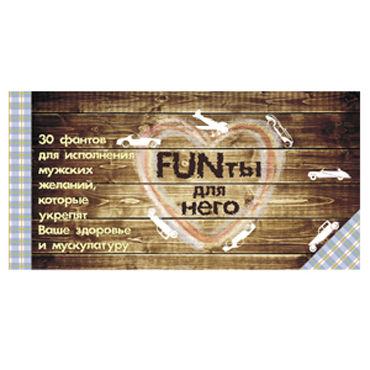 FUNты для НЕГО 30 фантов для исполнения мужских желаний
