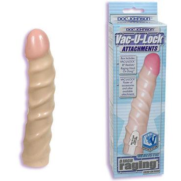 Doc Johnson Vac-U-Lock 8 Inch Dong, 20.5 см, Тонкая насадка-фаллоимитатор к трусикам