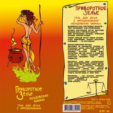 IQ-Cosmetics Колдовская ваниль, 250 мл Гель для душа с афродизиаками
