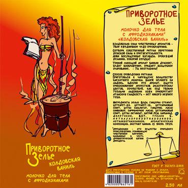 IQ-Cosmetics Колдовская ваниль, 250 мл Молочко для тела с афродизиаками