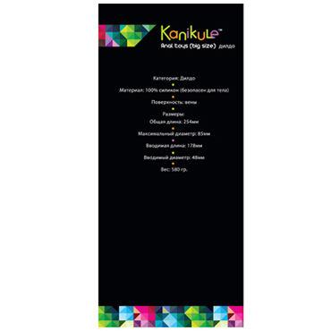 Kanikule Real My, 25,4 см Фаллоимитатор-реалистик на присоске