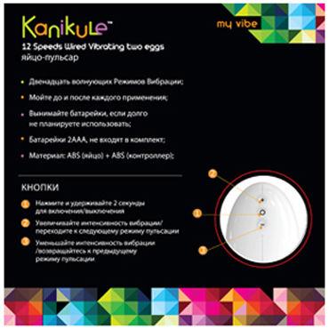 Kanikule виброяйцо Двойное, с пультом управления