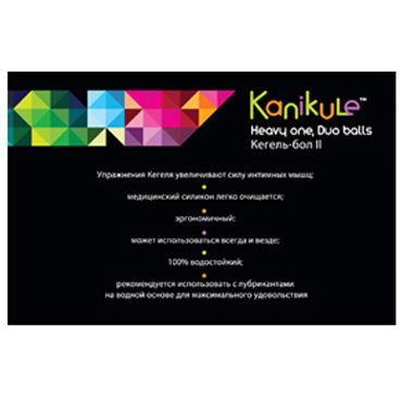 Kanikule Duo Balls Со смещенным центром тяжести