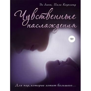 Чувственные наслаждения, Эл Линк и Пала Коупленд Книга-практикум для пар