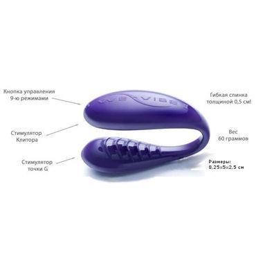 We-Vibe 2, фиолетовый Вибратор для стимуляции во время секса, USB зарядка