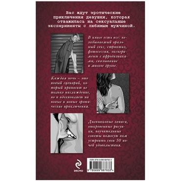 50 Ночей Удовольствия. Сценарии Сексуальных Приключений, Элиас и Вочендже Откровенный дневник с иллюстрациями