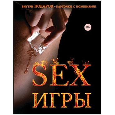 Секс-Игры, Джо Хеммингс В подарок карточки с позициями