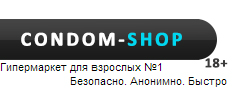 Condom-Shop.Ru - гипермаркет для взрослых №1. Безопасно. Анонимно. Быстро