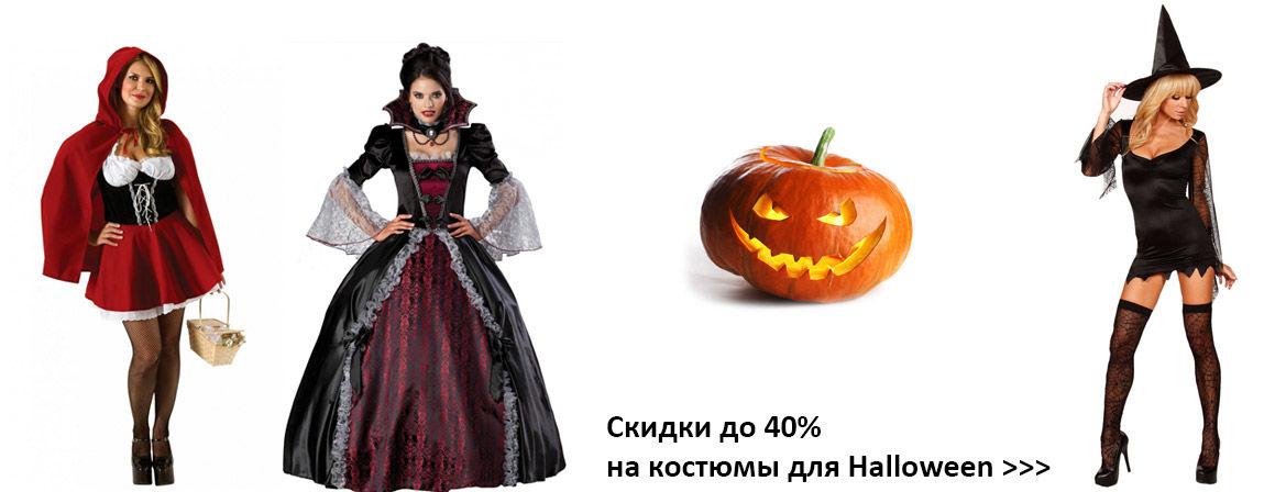 Самые эффектные костюмы для Halloween со скидкой в Condom-Shop.Ru