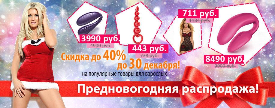 Новогодняя распродажа в Condom-Shop.ru