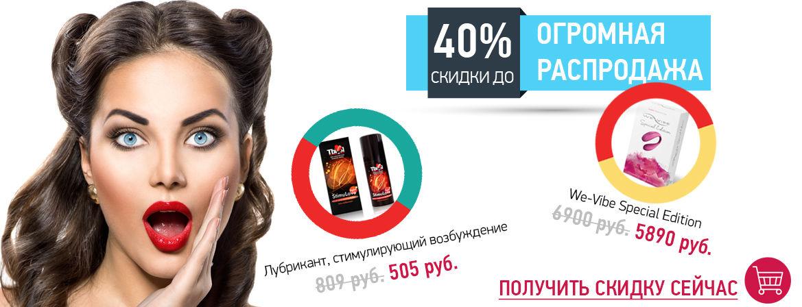 Огромная распродажа в Condom-Shop.Ru