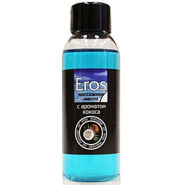 Bioritm Eros, 50мл Массажное масло с ароматом кокоса doc johnson american pop icon 15см фиолетовый фаллоимитатор на съемной присоске