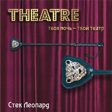ToyFa Theatre Стек Леопард toyfa theatre кляп на сбруе с фаллоимитатором