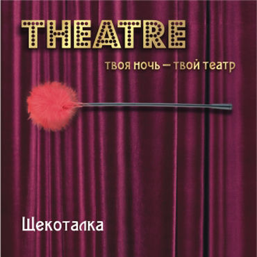 ToyFa Theatre Щекоталка, красная С гибкой ручкой toyfa theatre щекоталка красная с гибкой ручкой