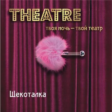 ToyFa Theatre Щекоталка, розовая С короткой рукояткой бдсм лайт изящный ошейник черно белый с кружевной окантовкой