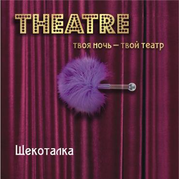 ToyFa Theatre Щекоталка, фиолетовая С короткой рукояткой ошейник кожаный с шипами toyfa theatre черный