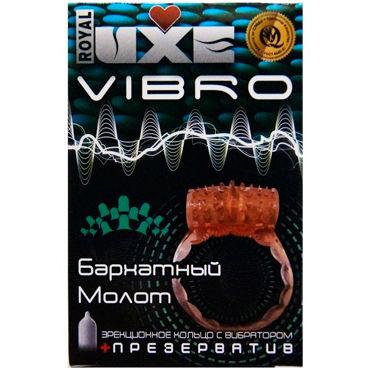 Luxe Vibro Бархатный молот, оранжевое Комплект из виброкольца и презерватива пикантные штучки большая анальная пробка серебристая с розовым кристаллом