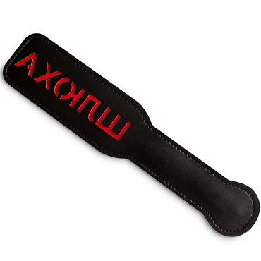 Пикантные штучки Шлепалка Шлюха, черная Оставляющая красноречивый след на теле kiss me love секс игрушки для взрослых футляр для пениса