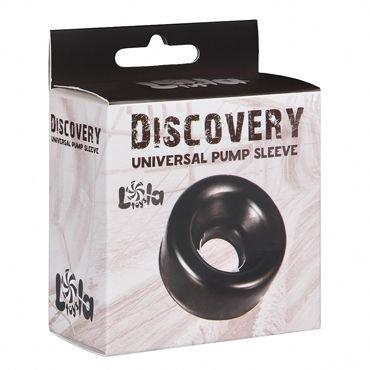 Lola Toys Discovery Universal Pump Sleeve Универсальная насадка для помп из серии Discovery шприц для введения любриканта universal tube cleanser белый