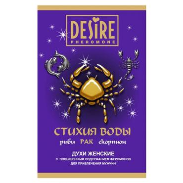 Desire Стихия Воды Рак, 5мл Женские духи с феромонами на масляной основе