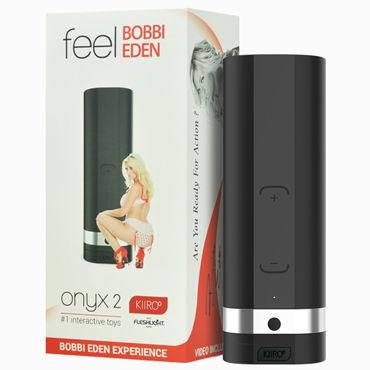 Kiiroo Onyx 2 Bobbi Eden, черный Мастурбатор для секса на расстоянии leten x9 мужской мастурбатор секс игрушки для взрослых
