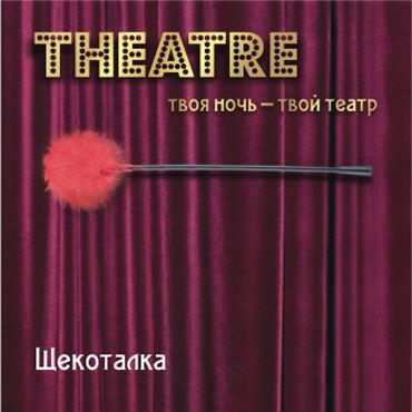 ToyFa Theatre Щекоталка, красная С гибкой ручкой веревка для бондажа toyfa theatre 10м красная