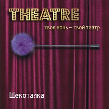 ToyFa Theatre Щекоталка, фиолетовая С гибкой ручкой lux fetish щекоталка с перьями цвета фуксии